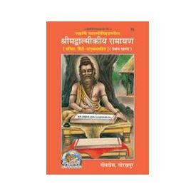Gita Press- Srimad Valmiki Ramayana (Part- 1 Or 2) With Hindi Translation