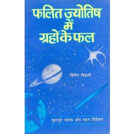 Phalit Jyotish Mein Grahon Ke Phal By Bipin Bihari