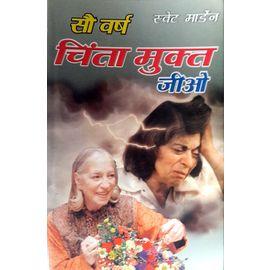 So Varsh Chinta Mukat Jiyo By Swett Marden