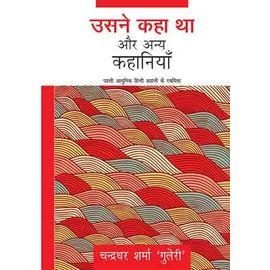 Usne Kaha Tha Aur Anye Kahaniya By Chandradhar Sharma Guleri