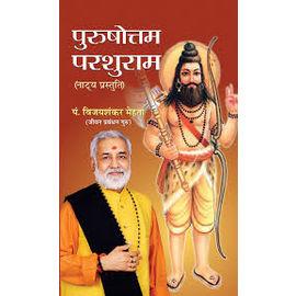 Purushottam Parashuram By Pt. Vijayshankar Mehta