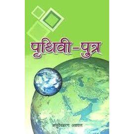 Prathvi Putra By Vasudevsharan Agrawal