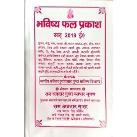 Bhavishya Phal Prakash 2019 By Ram Avtar Gupta Vyapar Bushan