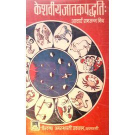 Keshaviyajatak Padatti By Pt. Shri Ramjanam Mishra