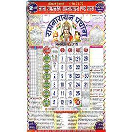 Lala Ramswaroop Ramnarayan & Sons Lala Ramswaroop Ramnarayan Panchang 2019