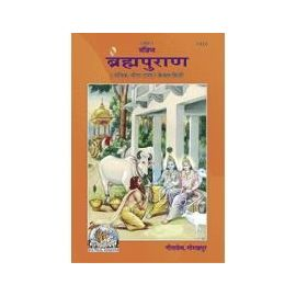 Gita Press- Bramha Puran (In Hindi)