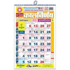 Kalnirnay Calendar Panchang 2019 / Kalnirnaya Panchang/ 2019 Pachang (Hindi)