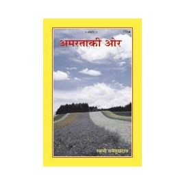 Gita Press- Amarta Ki Aur By Swami Ramsukh Das