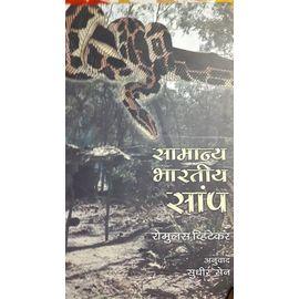 Bharat Ka Prakritik Bhuvigyan By Shankar Mohan Mathur