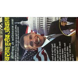 Barak Hussain Obama By Kamalakant