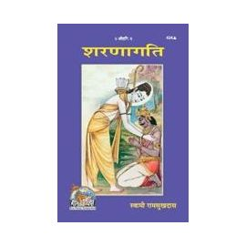 Gita Press- Sharnagati By Swami Ramsukhdas