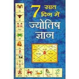 Saat Din Mein Jyotish Gyan By Gopal Raju
