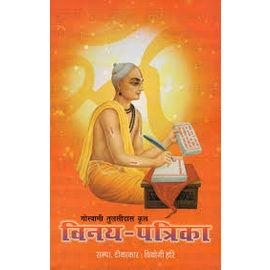 Vinay Patrika By Goswami Tulsidas