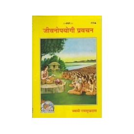 Gita Press- Jivan Upyogi Pravachan By Swami Ramsukhdas