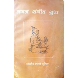 Bhajan Sangeet Sudha By Mahaveer Prasad Mukesh