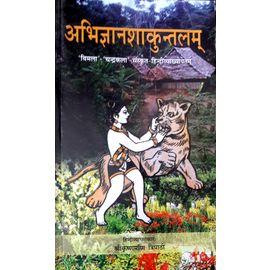 Abhigyanshakuntalam By Shri Krishnamani Tripathi