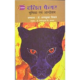 Dalit Painther: Bhoomika Evam Aandolan By Dr. Sharan Kumar Limbale