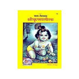 Gita Press- Baal Chitramayaa: Shri Krishna Leela