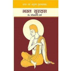 Bhakt Soordas By Dr. Chandrikaprasad Sharma
