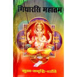 Ekadashi Mahatam / Giyarsis Mahatam By Hemraj Kavi