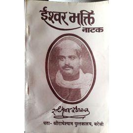 Ishwar Bhakti Natak By Pt. Radheshyam