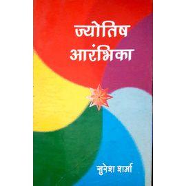 Jyotish Aarambhika By Suresh Sharma