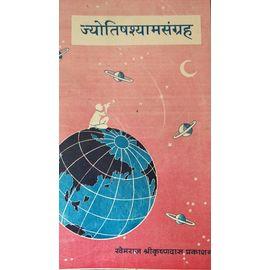 Jyotishayamsangrah By Pt. Shyamlal