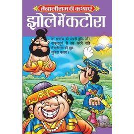 Tenali Ram Ki Kathayen(Jholey Mein Katora) By Sanjay Gupta