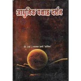 Adhunik Panchang Darshan By Bhaskar Sharma Shotriya