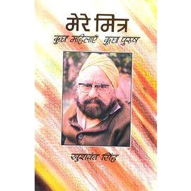 Mere Mitra Kuch Mahilayen Kuch Purush By Yashwant Singh