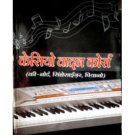 Casio Vadan Course (Key- Board, Sinthesaizar, Piyano) By Sachin Sharma