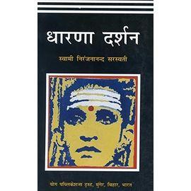 Dharna Darshan By Swami Niranjnanand Saraswati