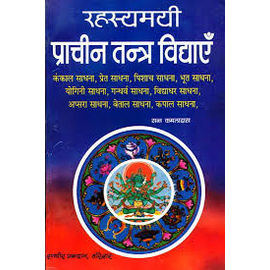 Rahasyamaya Prachin Tantra Vidhyae By Sant Kamla Das