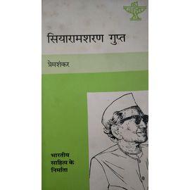 Siyaramsharan Gupta By Prem shankar