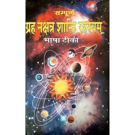Grah Nakshatra Shanti Rahasyam By Pt. Shivswaroop Yagik