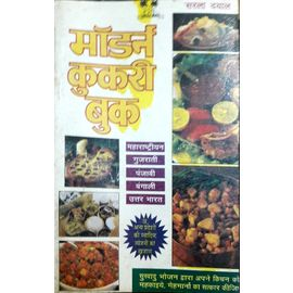 Morden Cookery Book(S. D) By Sarla Dayal