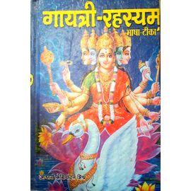 Gayatri Rahasyam By Aacharya Pt. Shivdutt Mishra