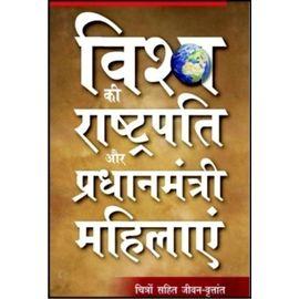 Vishwa ki Rashtrapati Aur Pradhanmantri Mahilae By Ashok Gupta