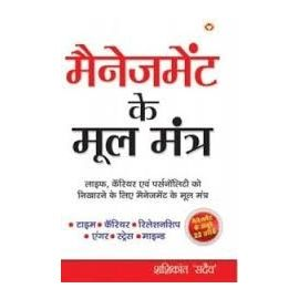 Management ke Mool Mantra By Shashi Kant Sadaiv