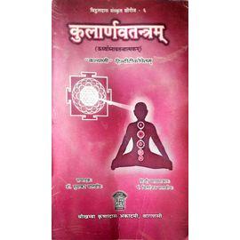 Kulanrnavtantram By Dr. Sudhakar Malaviya