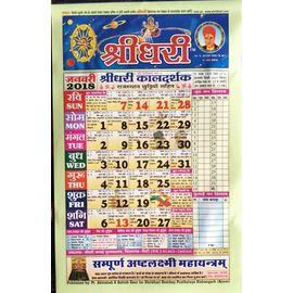 Shri Dhari Kaldarshak Panchang 2018 / Calendar 2018- 5 Pcs