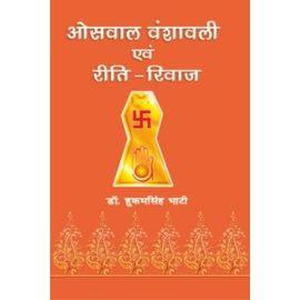 Oswal Vanshavali Evam Riti- Riwaz By Dr. Hukum Singh Bhati