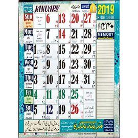 Urdu Small Size Calendar / Islamik Calendar 2019- 2 Pcs