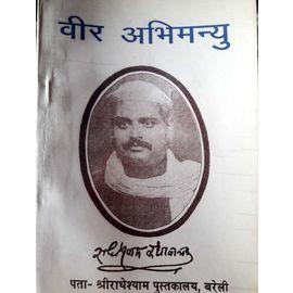 Veer Abhimanyu By Pt. Radheshyam