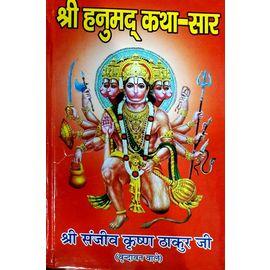 Shri Hanumad Katha Saar By Shri Sanjiv Krishna Thakur Ji