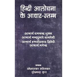 Hindi Alochna Ke Adhar Stambh By Rameshwar Lal Khandelwal & Dr. Suresh Chandra Gupta