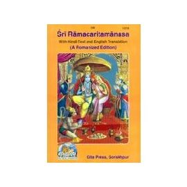 Gita Press- Sri Ramacaritamanasa (English Translation)