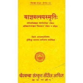 Yajnavalkya Smrti By Dr. Ganga Sagar Rai