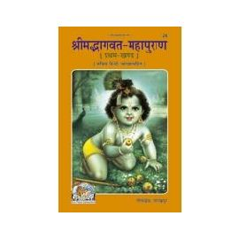 Gita Press- Shrimad Bhagwat Mahapuran (Part- 1& 2) With Hindi Translation