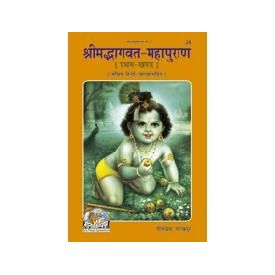 Gita Press- Shrimad Bhagwat Mahapuran (Part- 1& 2) With Hindi Translation